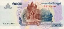 Камбоджийский риель